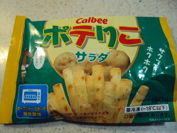 カルビー_ポテりこ.JPG