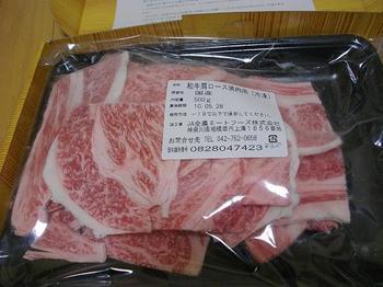国産牛肉.JPG