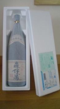 森伊蔵1.JPG