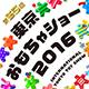 toyshow2016_banner_B_2.jpg
